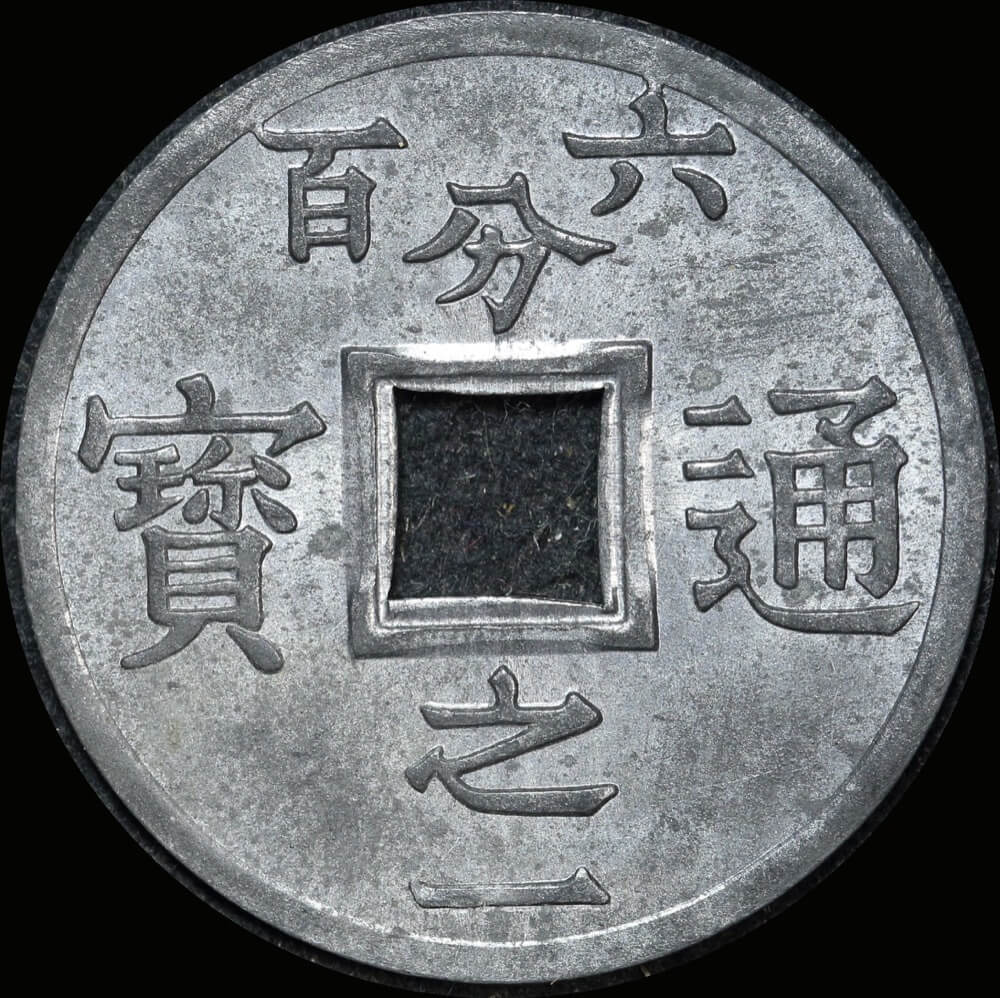 French Indo-China  1905 Zinc 1/600 Piastre KM# 1 Uncirculated product image