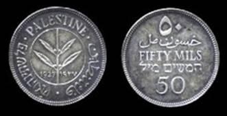 Palestine coins 3